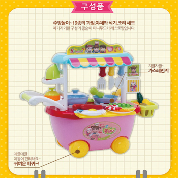 KONGSUNI MINI RESTAURANT CART