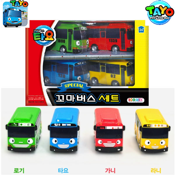 SPECIAL LITTLE BUS SET