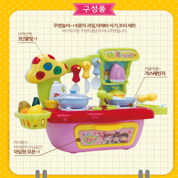 KONGSUNI MINI KITCHEN
